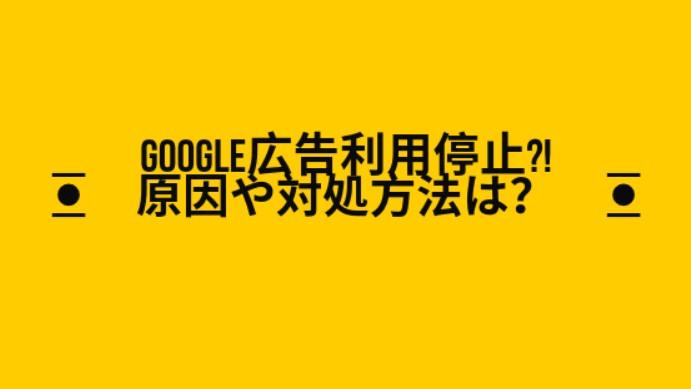 Google広告利用停止