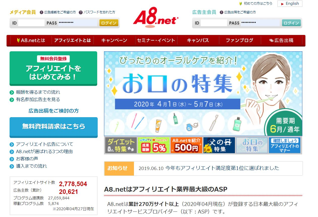 A8netの公式サイト