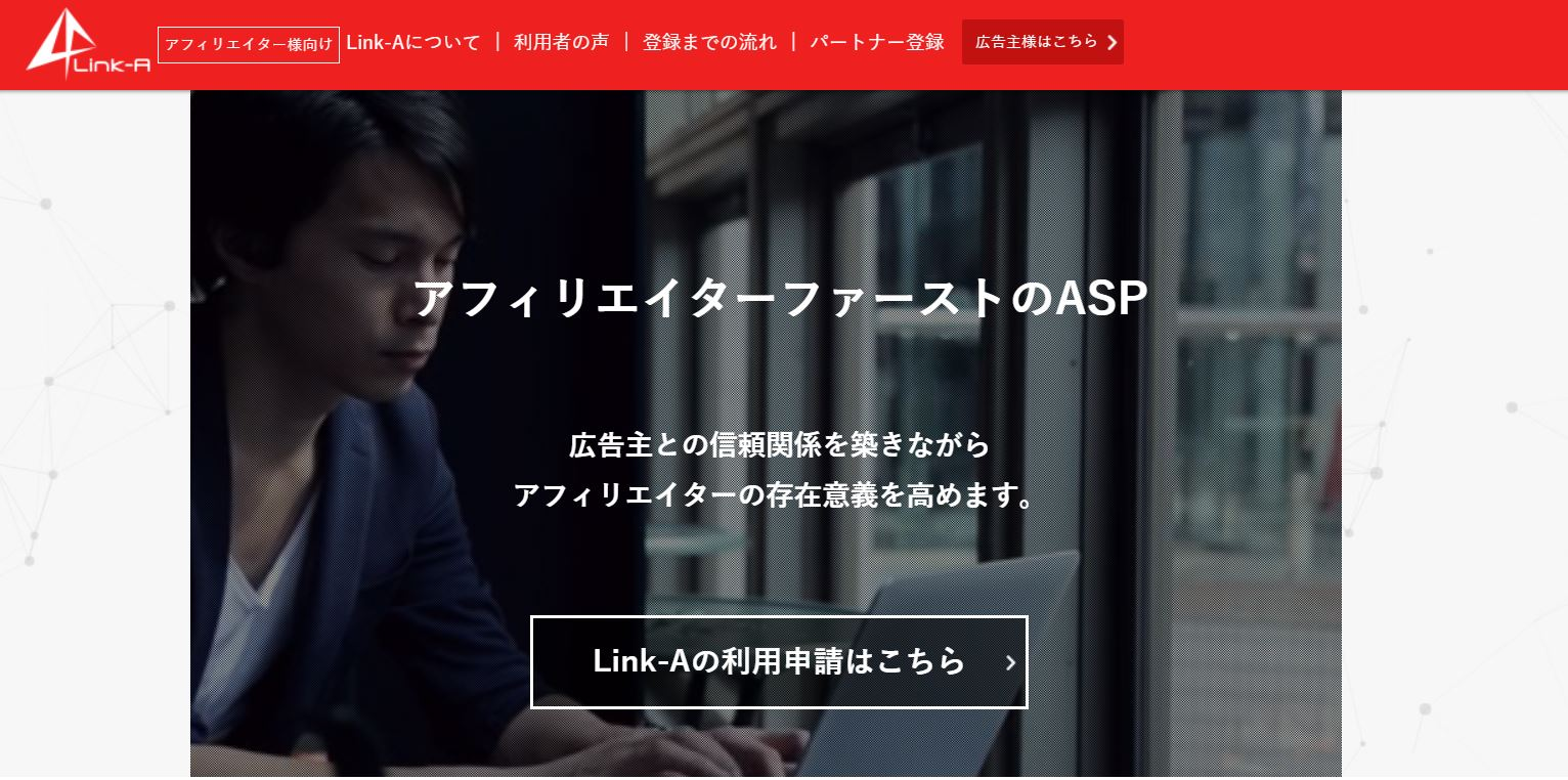 linka(リンクエー)のASP申請